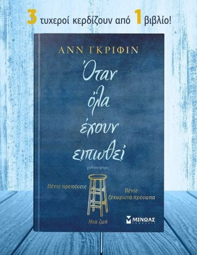 Greek edition When All Is Said